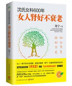 沈氏女科600年:女人肾好不衰老