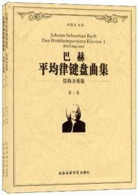 巴赫平均律键盘曲集:结构分析版