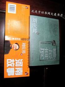 河南故事:刘庆邦短篇小说集