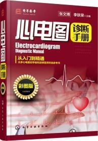 心电图诊断手册(彩图版)