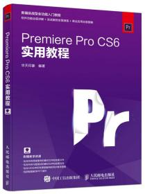 Premiere Pro CS6实用教程
