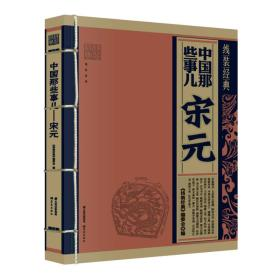 线装经典·中国那些事儿:宋元