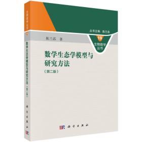 数学生态学模型与研究方法(第二版)