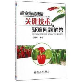 棚室辣椒栽培关键技术与疑难问题解答