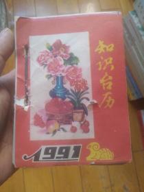 知识台历 1991