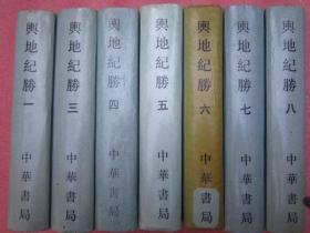 中国古代地理总志丛刊:最佳版本《舆地纪胜》全八册、现缺第二卷(精装32开本)竖版影印、1992年1版1【仅印500册】品佳
