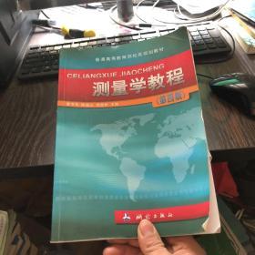 普通高等教育测绘类规划教材:测量学教程(第4版)