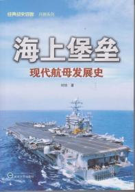 海上堡垒:现代航母发展史