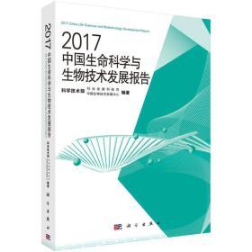 2017中国生命科学与生物技术发展报告