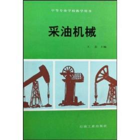 9787502112905-zz-采油机械