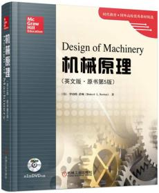 机械原理(英文版·原书第5版)