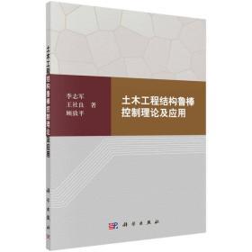 土木工程结构鲁棒控制理论及应用