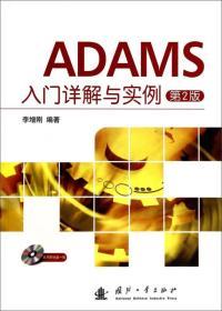ADAMS入门详解与实例(第2版)