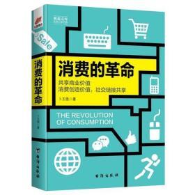 消费的革命