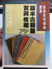 古董鉴赏收藏丛书:版本古籍鉴赏与收藏