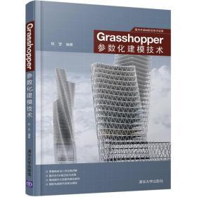 Grasshopper参数化建模技术