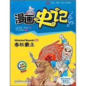 漫画中国·漫画史记:春秋霸主(新闻出版总署向全国青少年推荐百种优秀图书)