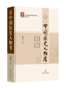 中国医史人物考