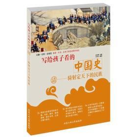 写给孩子看的中国史·清—骑射定天下的民族