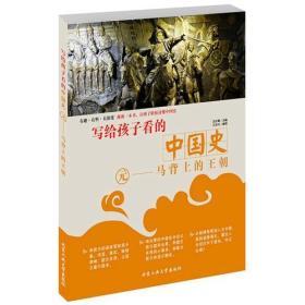 写给孩子看的中国史·元—马背上的王朝