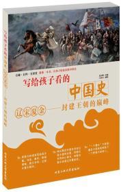 写给孩子看的中国史·辽宋夏金—封建王朝的巅峰