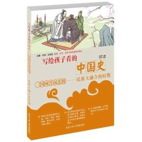 写给孩子看的中国史·三国两晋南北朝—民族大融合的时期
