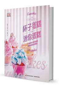 正版yl-9787518413409-杯子蛋糕迷你蛋糕