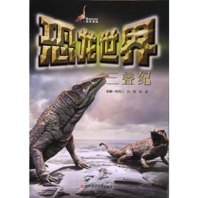 恐龙世界:三叠纪