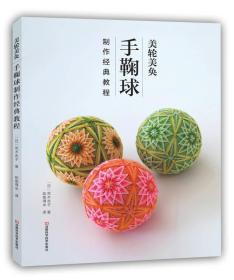 美轮美奂:手鞠球制作经典教程