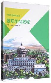 大禹手绘系列丛书:景观手绘教程