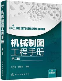 机械制图工程手册 第2版