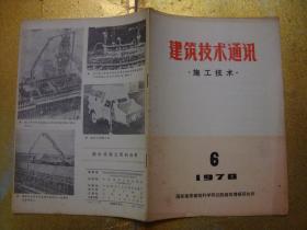 建筑技术通讯  施工技术  1978 6