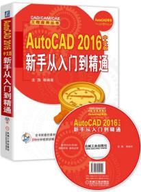CAD/CAM/CAE工程应用丛书:AutoCAD2016中文版新手从入门到精通