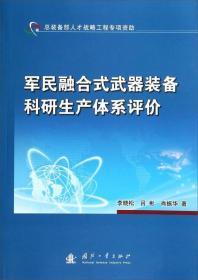 军民融合式武器装备科研生产体系评价