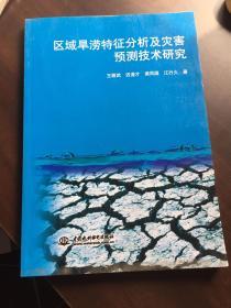 区域旱涝特征分析及灾害预测技术研究