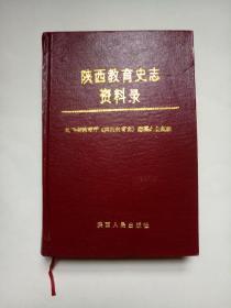陕西教育史志资料录