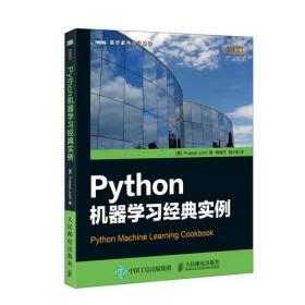 现货-Python机器学习经典实列