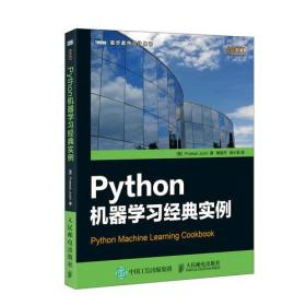 Python机器学习经典实例9787115465276(HZ精品书)