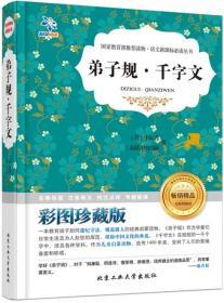 语文新课标必读丛书:弟子规·千字文
