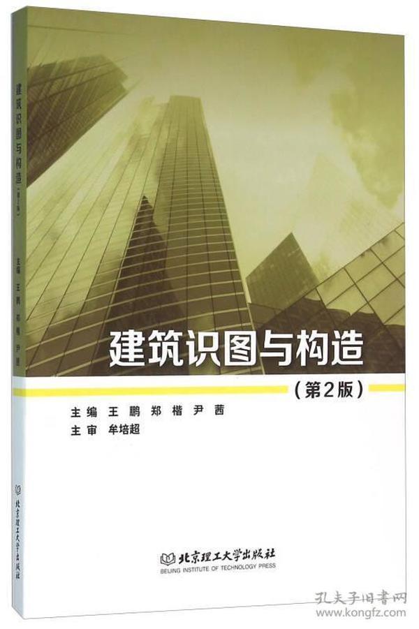 建筑识图与构造(第2版)