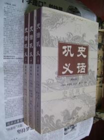 史话巩义:增补版(上中下全3册)