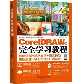 CorelDRAW X8 完全學習教程