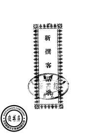 新撰客话歌-(复印本)