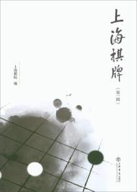 上海棋牌(第一辑)