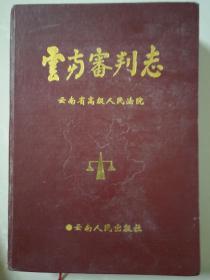 云南审判志【1900-1994】