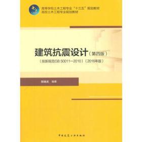 【二手包邮】建筑抗震设计(第四版) 郭继武 中国建筑工业出版社