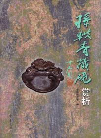 孙轶青藏砚赏析