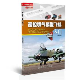 遥控喷气模型飞机入门