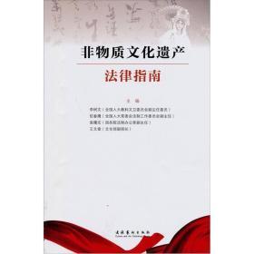现货-非物质文化遗产法律指南