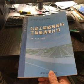 高等学校十二五规划教材·土木工程系列:公路工程概预算与工程量清单计价
